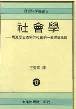 社會學:馬克思主義關於社會的一般理論基礎