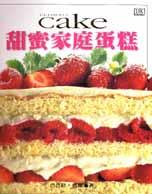 甜蜜家庭蛋糕
