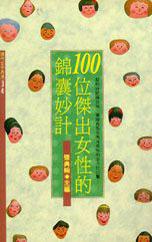 100位傑出女性的錦囊妙計 /