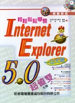 輕輕鬆鬆學會Internet ...
