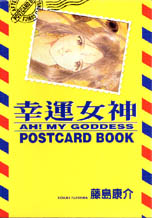 幸運女神明信片書