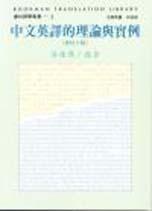 中文英譯的理論與實例