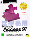 活學易用Microsoft Access 97