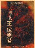 中國古代王位更替