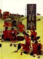 草鞋墩 = Mound of straw shoes