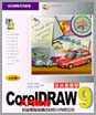 快快樂樂學CoreIDRAW 9入門教材