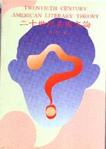二十世紀美國文論