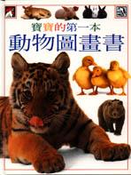 寶寶的第一本動物圖畫書