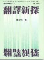 翻譯新探 /