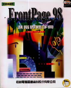 FrontPage 98進階實務手冊