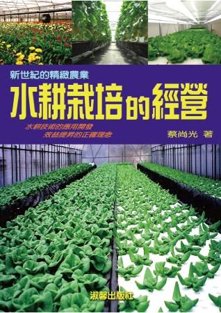 新世紀的精緻農業:水耕栽培的經營(二版一刷)