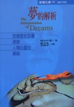 夢的解析 : 改變歷史的書探索人類心靈的奧祕