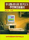 中文版DBASE III PL...