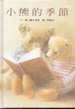 小熊的季節