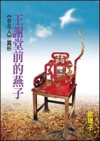 王謝堂前的燕子:《臺北人》的研析與索隱