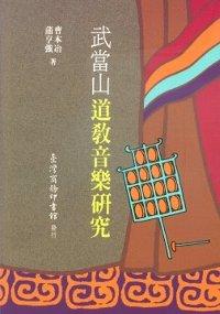 武當山道教音樂研究