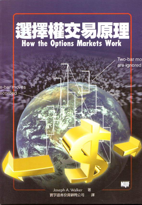 選擇權交易原理