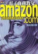amazon.com:亞馬遜網路書店發跡傳奇