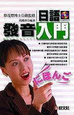 日語發音入門