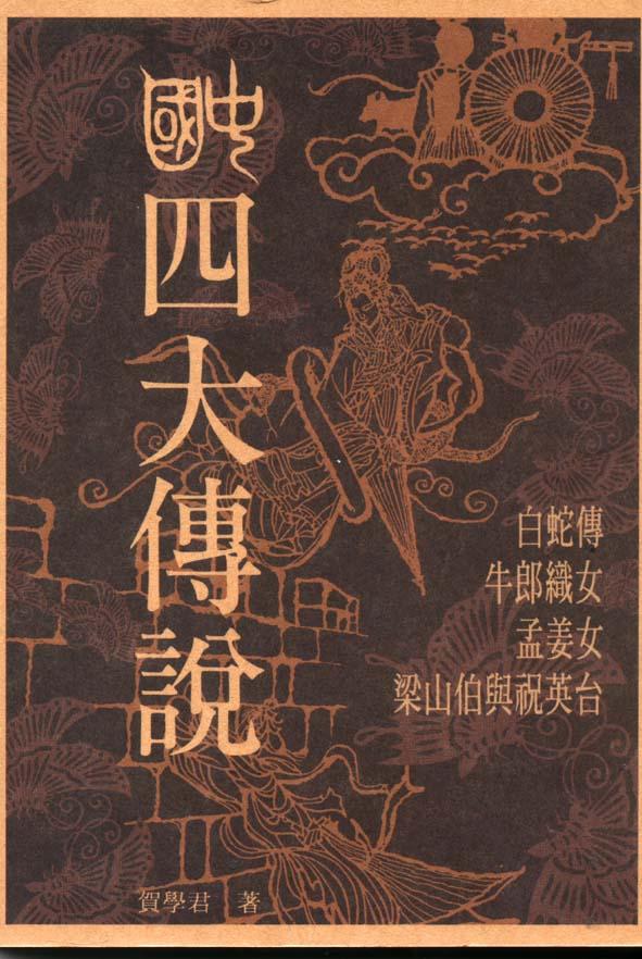 中國四大傳說