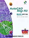 AutoCAD Map R3中文版教學手冊