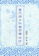 當代西方科學哲學述評 = Contemporary western philosophy of science