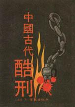 中國古代酷刑