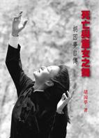 死亡與童女之舞:胡因夢自傳