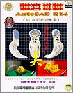歡喜進階AutoCAD R14(AutoCAD 的3D世界)