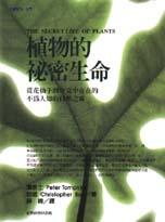 植物的祕密生命 :  從花仙子到夸克中存在的不為人知的自然之靈 /