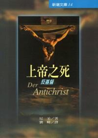 上帝之死 :  反基督 /