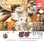 咖啡Style