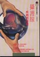 攝護腺 :  疾病與保健 /