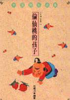 偷仙桃的孩子:中國神仙故事