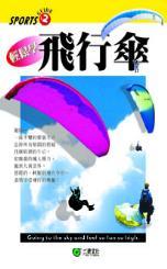 輕鬆學飛行傘