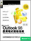OUTLOOK 98應用程式開...