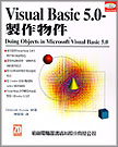 Visual Basic 5.0製作物件