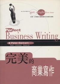 完美的商業寫作