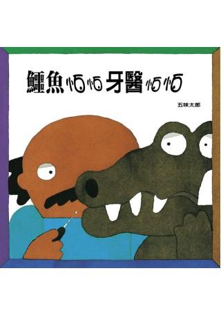 鱷魚怕怕牙醫怕怕 /