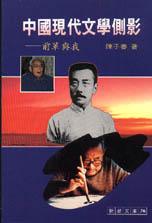 中國現代文學側影