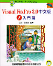 Visual FoxPro 3.0中文版入門篇