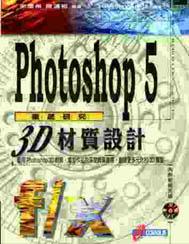 PHOTOSHOP 5 3D材質設計f/x徹底研究
