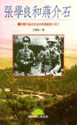 張學良和蔣介石:影響中國近代史的兩個關鍵人物!