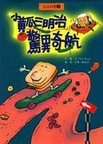 小黃瓜三明治驚異奇航 /