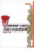 夾縫中的族群建構 : 臺灣原住民的語言、文化與政治