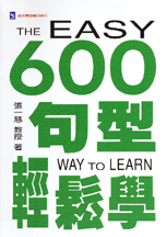 600句型輕鬆學 = The easy way to learn