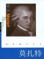莫扎特 =  W. A. Mozart /