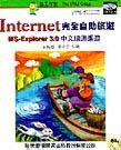 Internet完全自助旅遊:MS-Explorer 3.0中文版逍遙遊
