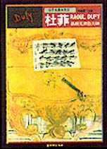 杜菲 : 描繪光與色大師 = Raoul Dufy