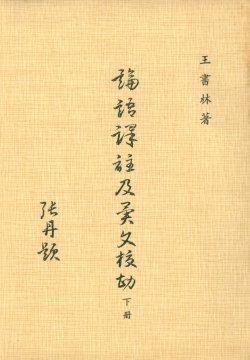 論語譯註及異文校勘 (下)